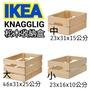 現貨 🇸🇪 IKEA 🇸🇪 KNAGGLIG 松木 收納盒 木盒 收納箱 木箱 木箱子 露營 拍攝道具水果箱