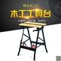 高品質多功能摺疊倒裝木工工作台木工桌子 台鋸DF 都市時尚