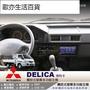 三菱得利卡DELICA多功能音響主機DVD數位導航倒車顯影手機互聯專業安裝破盤王│岡山