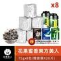【台灣茶人】花果蜜香東方美人8件(1斤/附茶葉罐2個)