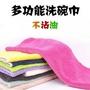 多功能百潔布竹纖維不沾油抹布擦碗巾