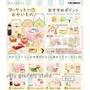 ◤食玩 現貨 RE-MENT 日本正版 角落生物主題便利店 微縮 擺件 扭