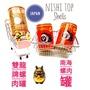 日本 雙龍牌螺肉罐 台灣 南海螺肉罐頭
