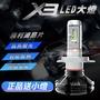 ♨♛❖正品X3 ZES芯片 高亮聚光LED大燈 霧燈 汽車 機車 x3大燈H1 H3 H7 HS1 H11 9005 H
