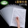 【辦公文具】創易辦公用品A4透明文件夾加厚單片夾L型文件套保護膜單頁夾文件袋資料檔案簡歷夾12個裝