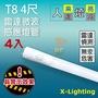 4入特惠組 LED 智能型 T8 4尺 雷達微波 感應式 燈管 白光 省電 警示效果 居家 騎樓 陽台