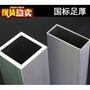 鋁合金方管型材木紋鋁方管鋁方通扁通空心管四方隔斷矩形鋁管加工