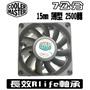 CoolerMaster 7公分 (薄型) 2500轉 長效型軸承 系統風扇 AG015-25R2-3AN