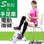 TIG-電動迷你磁控腳踏車/運動/訓練/復健/健身車/手足二用/腳踏車/訓練台/踏步機/飛輪/