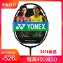 The Website of the Product Yonex yonex yy DUORA88 77 Double-Edge Badminton Racket Lee Chong Wei DUORA10