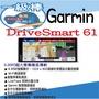 特價優惠中 Ds61 ⋯Garmin DriveSmart 61