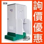 【東益氏】ICB亞昌52+W 蹲式活動廁所加小便斗-免運費-『售坐式流動廁所龍天下牌』