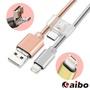 【現貨】aibo Micro/8Pin/Type-C 8in1 多功能OTG接頭 快速充電傳輸線 OTG 充電線