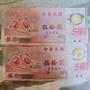 台灣銀行紀念幣 50元紙鈔 50週年紀念幣