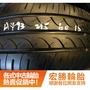 【宏勝輪胎】中古胎 落地胎 二手輪胎 型號:A493.215 60 16 橫濱 AE01 9成 4條 含工5600元
