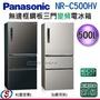 【信源】500公升 Panasonic國際牌變頻三門電冰箱(玻璃面無邊框) NR-C509NHGS /  NRC509NHGS *24期零利率分期*