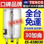 附發票 TENCO電光牌30加侖ES-83B030不鏽鋼電熱水器【東益氏】電熱水器 儲存式熱水器 電熱水爐