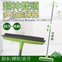 可伸縮雙頭多功能靜電無痕刷 掃把 + 刮刀 萬用伸縮掃把 刮水 去汙 掃灰 掃把
