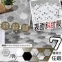 QI藻土屋 北歐防滑自黏六角磚防水牆貼 地板貼韓國熱銷 破千銷售 一包10片 7款任選 現+預 免運