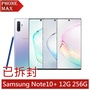 Samsung Galaxy Note10+ 12G 256GB 已拆封 福利機 公司貨