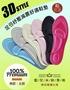 3D足弓紓壓減震舒適鞋墊(1雙入) (0.7折)