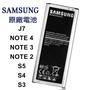 三星原廠電池 Note4 Note3 Note2 S3 S4 S5