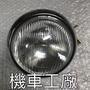機車工廠 川崎 B1-125 大燈 大燈組 副廠零件