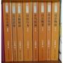 王澤鑑民法研究系列全八冊 民法總則 民法物權 民法概要 人格物權 侵權行為 不當得利 債權原理