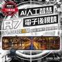 【攝錄王R7】AI人工智慧11.88吋滿屏電子後視鏡/流媒體行車記錄器/後方超車預警系統/語音聲控/前後1080P