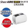 【SheerAIRE 席愛爾】攜帶型空氣加濕機SA-3113(霧化器可配合次氯酸水或水神霧化使用)