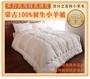 蒙古100%純初生小羊毛被 (3.1折)