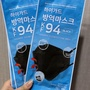 少量現貨~韓國KF94口罩 5枚一組 成人口罩 黑色白色防塵口罩 ~非醫療口罩