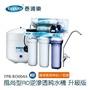 【Toppuror 泰浦樂】風尚型RO逆滲透純淨水機_不含基本安裝(TPR-RO004A)