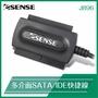 Esense J896 多介面 SATA IDE 快捷線 獨立電源開關 排線式 USB2.0 2.5吋 3.5吋 ATA