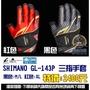 【聯合釣具-竹南店】SHIMANO GL-143P 三指手套