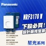 Panasonic國際牌開關插座 星光系列NRF3160W網路插座(CAT5E) NRF3170W網路插座(CAT6)【東益氏】售星光全系列 面板 插座 中一電工面板