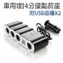 車充點煙器  點菸器 擴充座 車充 三孔+ USB 2孔 一對四【AC0018】 保險絲設計
