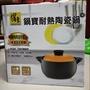 鍋寶耐熱陶瓷鍋 1.6公升 全新 DT-1600-G