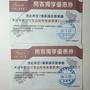 嘉義市耐斯飯店萬國百匯餐廳優惠券(1份2張),另再送咖啡優惠券2張