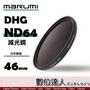 日本 Marumi DHG ND64 46mm 52mm 58mm 多層鍍膜 減光鏡 薄框 減3格 另有ND8 數位達人
