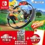 任天堂 Switch 健身環大冒險同捆組-台灣公司貨+勇者鬥惡龍 XI S尋覓逝去的時光+遊戲任選一片