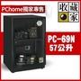 收藏家 居家美背型全功能可控溼電子防潮箱PC-69N