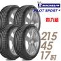 【米其林】PS4- 215/45/17吋輪胎 4入組 送專業安裝