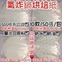 現貨🕳️氣炸鍋烘焙紙 有洞 無洞 方形 圓形烘焙紙 50張/包 100張/包 烘培紙 氣炸鍋配件