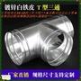 三通接頭白鐵皮排煙管排風管T型不銹鋼三通管鍍鋅三通100風管