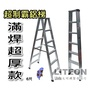 6尺滿焊鋁梯 滿銲系列 超厚重工型 A字鋁梯 馬椅梯 工作梯 滿焊制霸鋁梯 光寶居家 專業鋁梯製造 光寶鋁梯