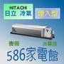 《586家電館》日立冷氣HITACHI 變頻冷專埋入型冷氣【RAD-90JK】