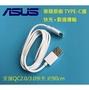 (現貨) ASUS 華碩原廠 type-c充電線 快充線 數據線 白色 90cm 傳輸線