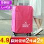 旅行拉桿箱套行李箱保護套防水20皮箱套子24寸加厚耐磨防塵保護罩