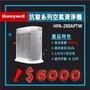 Honeywell 抗敏系列空氣清淨機 HPA-200APTW 空氣清新機 pm2.5 HPA200